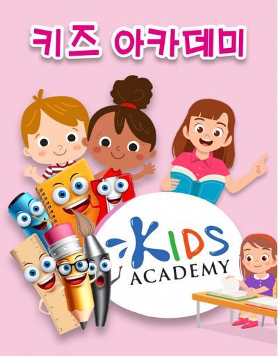 Kid\'s Academy