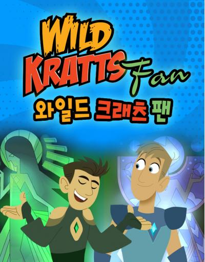 Wild Kratts Fan