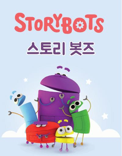 Storybots