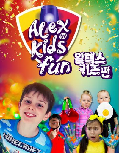 Alex Kids Fun