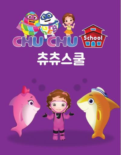 Chu Chu School