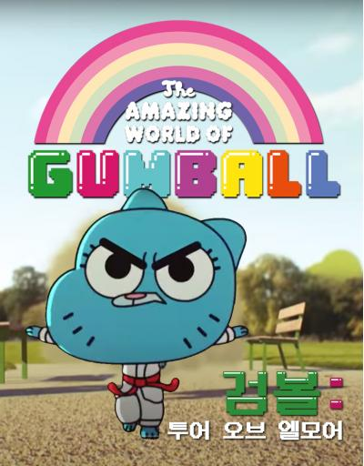 Gumball: Tour of Elmore