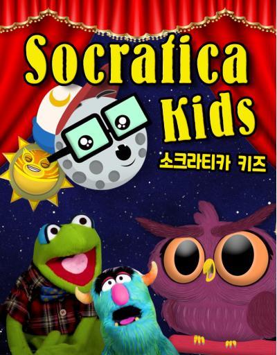 Socratica Kids
